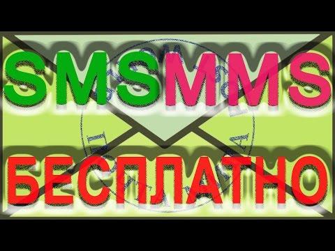 Бесплатная отправка SMS и MMS с компьютера