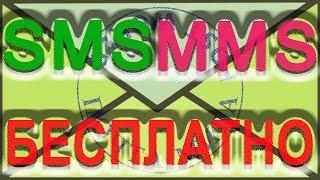 Бесплатная отправка SMS и MMS с компьютера(, 2015-04-16T16:29:10.000Z)