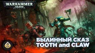 Былинный сказ: Tooth and Claw Warhammer 40000