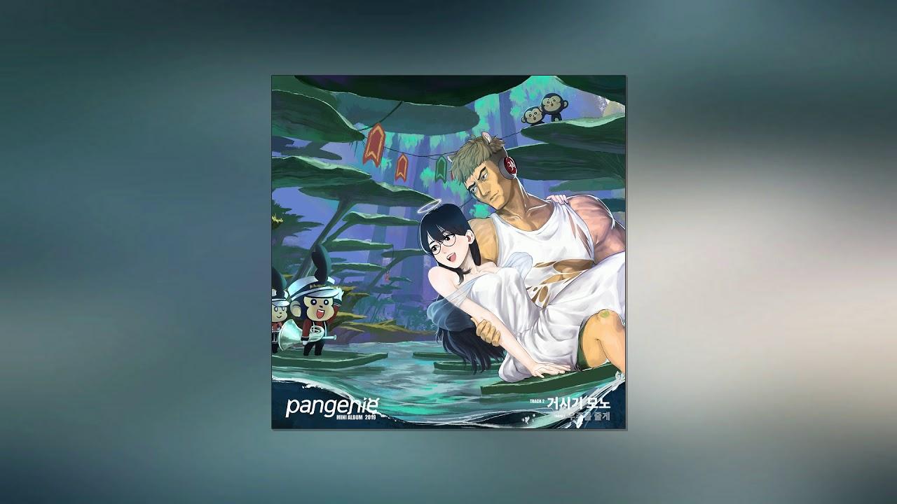 2019 팬지니 우왁굳 리믹스 - 변하지 않는 것 (Kawaranai Mono) (Inst.)