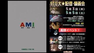 a-cho STG 大☆配信・録画会 『ケツイ ~絆地獄たち~』(2018.5.3)