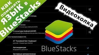 как изменить язык в BlueStacks 2! Русский на английский!