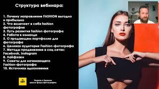 Бесплатный вебинар для фотографов  Все о fashion фотографии 2018 06 06