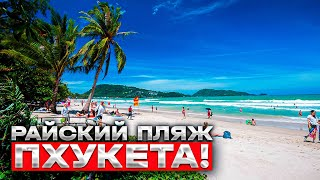 Пляж Карон Пхукет Таиланд Karon beach Phuket