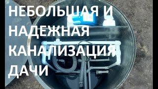 видео Автономная канализация
