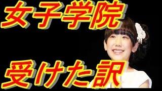 チャンネル登録是非お願いします♪ 内容 女優の芦田愛菜が4月8日、慶應 ....