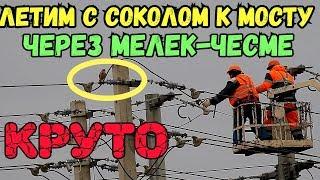 Крымский мост(17.12.2018) ЛЕТИМ от Северного портала тоннеля до моста через Мелек-Чесме!