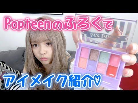 Popteen付録のコスメでピンク&オレンジメイク紹介