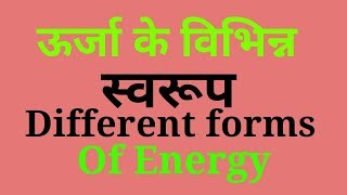 ऊर्जा के विभिन्न रूप || Different forms of Energy ||, chemical energy, nuclear energy BY PHYSICS HIN
