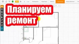 ПЛАНИРОВЩИК ДЛЯ РЕМОНТА КВАРТИРЫ
