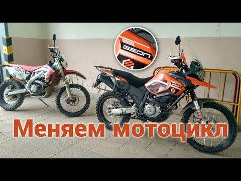 Мотоцикл Геон Дакар меняем на Геон ГрандТур. Поездка во Львов.