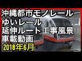 【車載動画】沖縄都市モノレールゆいレール延伸ルート工事風景 2018年6月