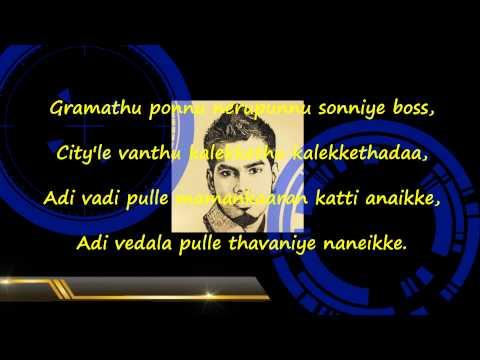 Graamatthu Ponnu Lyrics Video by Sathis