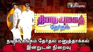 Nadigar Sangam Election: Nomination today Completed Spl tamil video hot news 03-10-2015 Thanthi TV