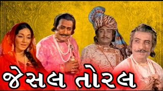 Jesal Toral | 1971 | Full Gujarati Movie | Upendra Trivedi, Ramesh Mehta, Arvind Trivedi