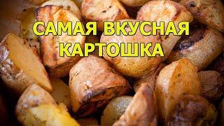 Самая вкусная картошка Мой любимый рецепт