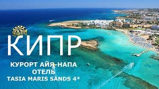 Прямой эфир: Кипр, курорт Айя-напа, отель Tasia Maris Sands 4*