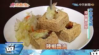 20171102中天新聞 中部臭豆腐「開洞塞泡菜」 北中南吃法大不同