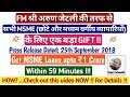 Latest- BUSINESS LOANS for MSME upto Rs.1 Crore within 59 Minutes  Press Release Dtd: 25 Sep 2018