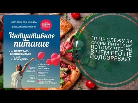 """Обзор книги """"Инуитивное питание. Как перестать беспокоиться о еде и похудеть"""", Светлана Бронникова"""