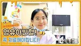 영유아빈혈 (6개월~ 4세)