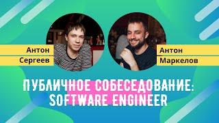 Публично собеседование #5: Антон Маркелов