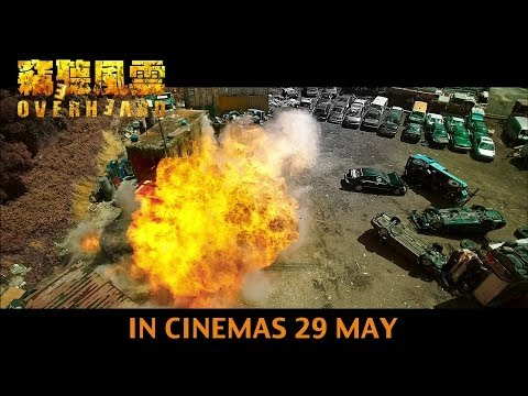 Overheard 3《窃听风云3》In Cinemas 29 May