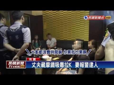 桃園封城掃蕩  一天逮91毒犯8通緝犯-民視新聞