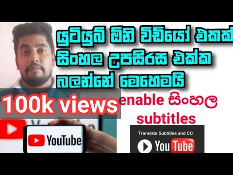 Download Enable sinhala subtitles for youtube video on my phone