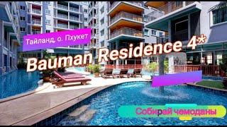Отзыв об отеле Bauman Residence 4 Тайланд о Пхукет
