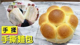 用手揉的手撕麵包 基礎麵糰 #149【明聰Leo】