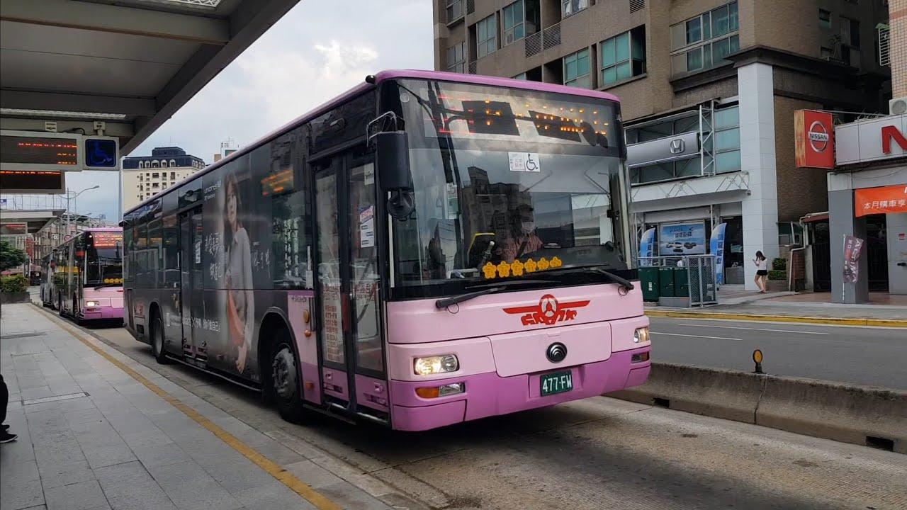 欣欣客運 宇通ZK6128HG低底盤 藍28路線 477-FW 2012出廠 - YouTube