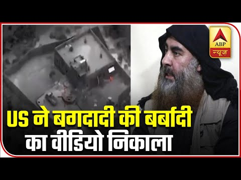 US Releases First Video Of Baghdadi Raid | ABP News