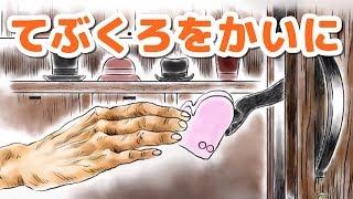 今回の【おはなしランド】は「手袋を買いに(てぶくろをかいに)」の絵...