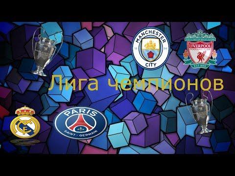 Лига чемпионов прогнозы специалистов