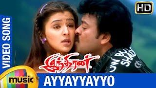 Indiran Tamil Movie Songs | Ayyayyayyo Video Song | Chiranjeevi | Arti Agarwal | Sonali Bendre