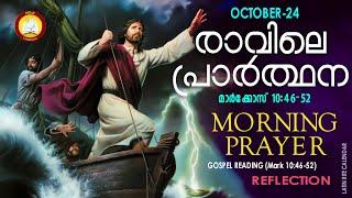 രാവിലെ പ്രാര്ത്ഥന October 24 # Athiŗavile Prarthana 24th October 2021 Morning Prayer & Songs