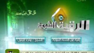 الرقية الشرعية من السنة النبوية الشيخ ماجد الزامل roqia
