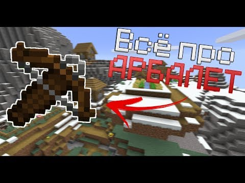 Всё про арбалет |  Стрельба фейерверками | Minecraft 1.14