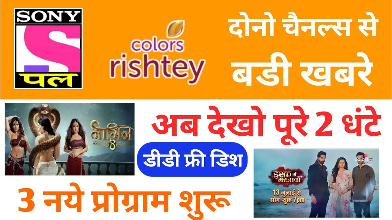 New Program and Big Update Sony Pal , Colors Rishtey Channel