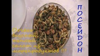 Салат из морепродуктов с кальмарами, креветками, мидиями. | ЛюбитеЛи поесть.