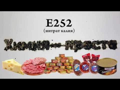 Нитрат Калия (E252). Химия – просто.