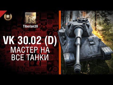 Мастер на все танки №87: VK 30.02 (D) - от Tiberian39 [World Of Tanks]