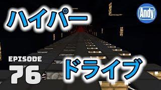 【マインクラフト】高速ワープ ハイパードライブ完成 アンディマイクラ #76 (Minecraft JE 1.12)