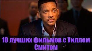 10 лучших фильмов с УИЛЛОМ СМИТОМ