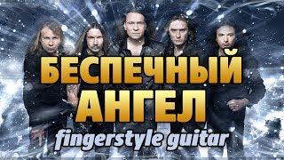 Ария – Беспечный ангел (на акустической гитаре fingerstyle)