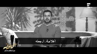 الخلاصة.. ارجعله.. وخليك معاه.. - مصطفى حسني