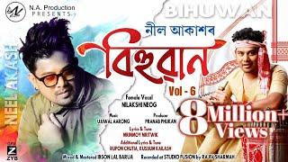 Download Honda City By Neel Akash    Bihuwan-6    Ujjwal Aarong    New Assamese Song 2021