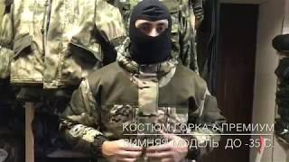 Горка 6 ЗИМНЯЯ ДО -35 С. МЕМБРАНА