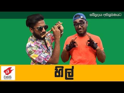 Hil -   Wasthi Productions thumbnail
